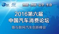 """2016 """"善领杯""""中国汽车消费论坛 前瞻汽车生活新生态"""