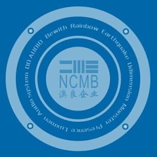 三十年辉煌卓造世界最强音 NCMB澳良企业