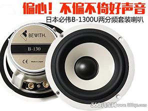 偏心!不偏不倚好声音 日本必伟B-1300U两分频喇叭