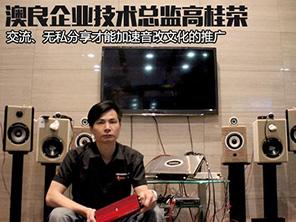 澳良企业技术总监高桂荣访谈