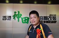 专访香港神田汽车音响U乐代理谢佑昌:必伟的烧就应该这样玩