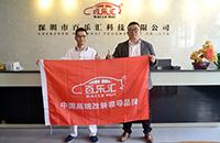 专访深圳百乐汇总经理黄世标 行业需要正能量