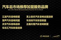 2018中国汽车后市场金匠奖 推荐加盟服务品牌获奖名单