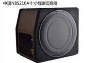中道NBS210A十寸有源低音箱 独特设计低音效果很惊艳
