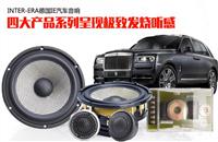 INTER-ERA德国IE汽车音响 四大产品系列呈现极致发烧听感