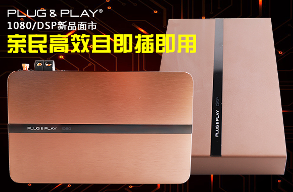 PLUG&PLAY 1080/DSP新品面市:亲民高效且即插即用