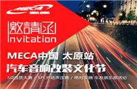 预告:音改盛宴相约龙城 MECA中国太原站汽车音响改装文化节