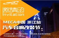 预告:燃点音改激情 MECA中国浙江站汽车音响改装文化节