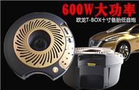 600W大功率 欧龙T-BOX十寸备胎低音炮