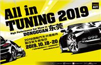 2019AIT改装车展将于10月18-20日在东莞举办
