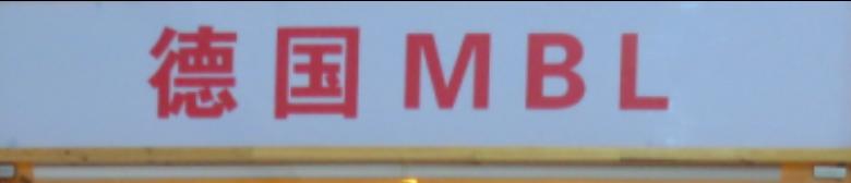 德国MBL