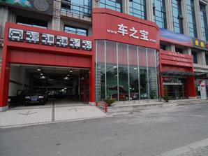 上海车之宝