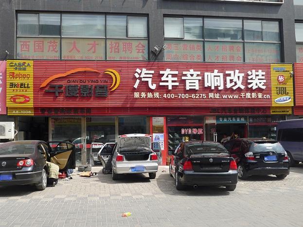 北京千度影音
