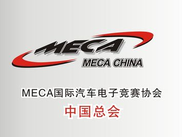 MECA中国电子竞赛协会