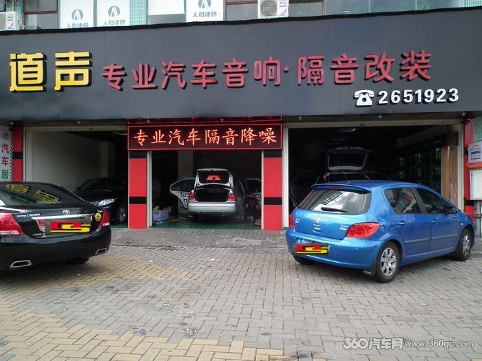 珠海道声汽车音响改装店高清图片