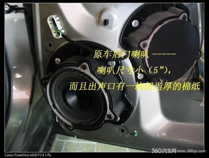 东风标致408音响改装高清图片