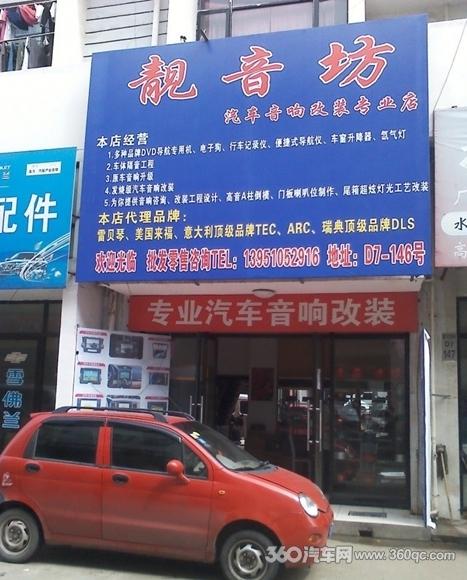 扬州靓音坊汽车音响改装   基地   汽车改装   店,汇集各大音响品牌,从