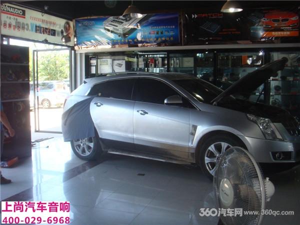 凯迪拉克音响改装 陕西西安上尚汽车音响高清图片