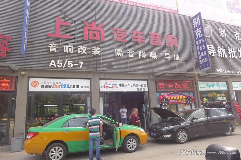 陕西西安上尚汽车音响改装 比亚迪f3改装意大利赫兹音响高清图片