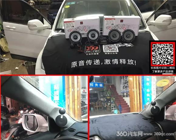 本田CRV升级摩雷汽车音响有美音相伴再也不怕堵车了