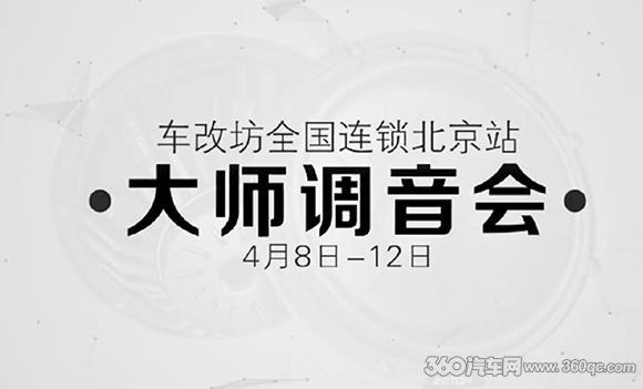 """车改坊连锁""""大师调音会""""北京拉开序幕 冠军级调音服务不容错过"""